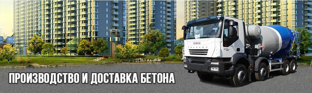Производство и доставка бетона в казани